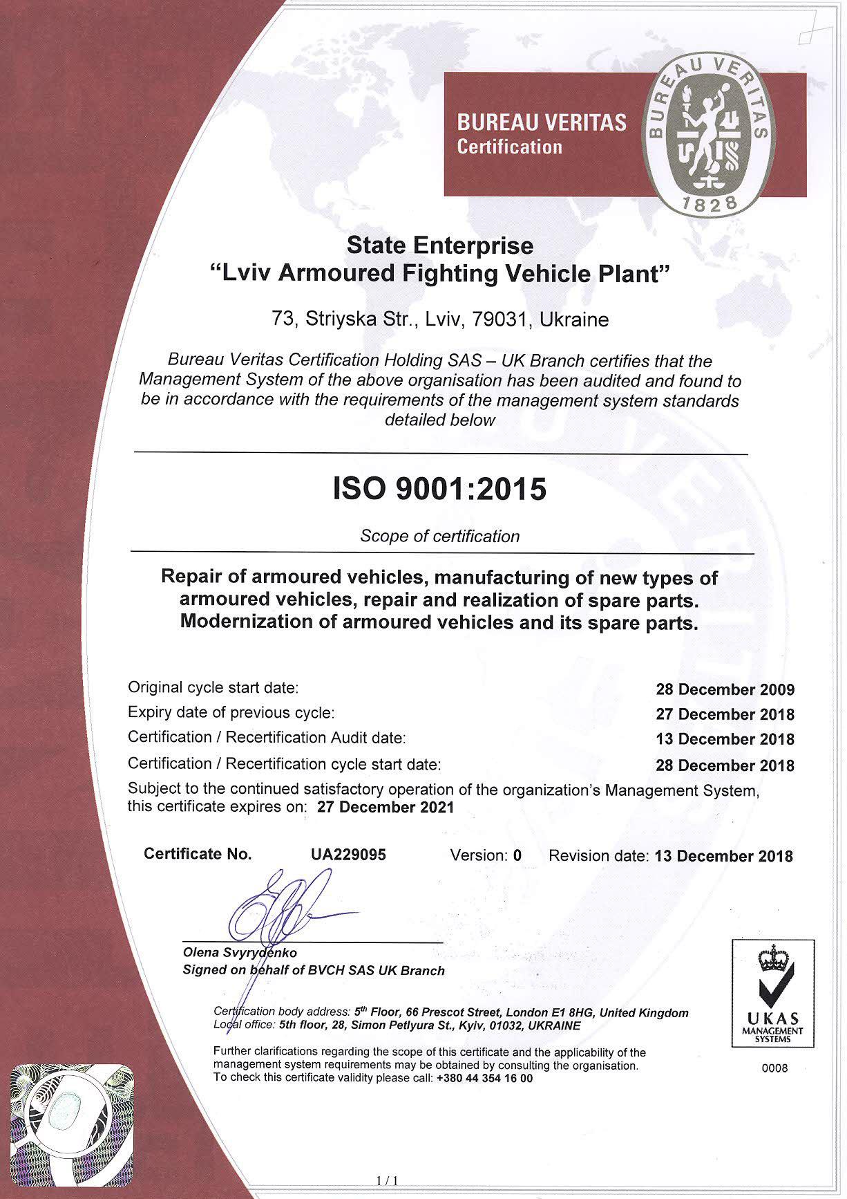 Certificate № UA227046. Standard ISO 9001: 2015